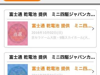 【当選】JC大阪2