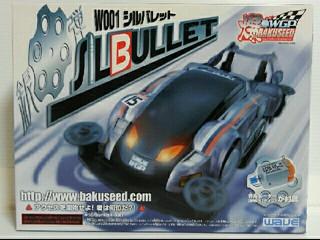 バクシード W001 シルバレット