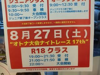 8/27 万代鈴鹿ナイトレース
