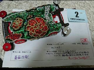 8月28日東京大会コンデレ入選【薔薇四駆】