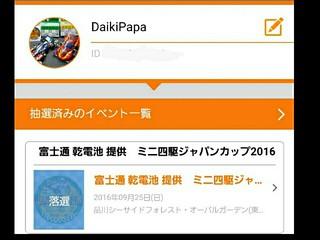 2016JC Tokyo3 落選...(T^T)