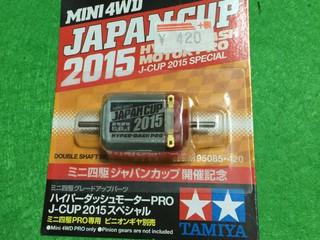 ハイパーダッシュpro 2015 JC