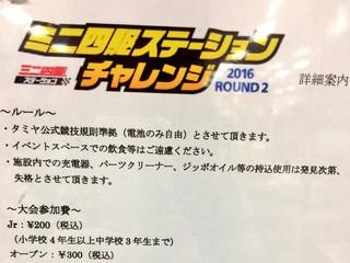 9/3ホビーゾーン久御山 ステーションチャレンジ2