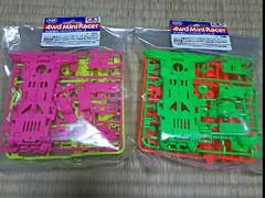 スーパーⅡ蛍光カラーシャーシセット(ピンク・イエロー・オレンジ・グリーン)