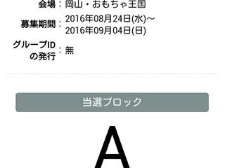 JC岡山当選!