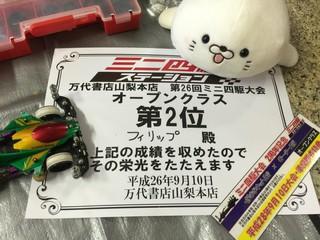 万代書店山梨本店9月定例大会・2周年記念レース