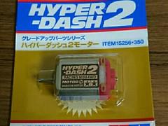 ハイパーダッシュ2!!