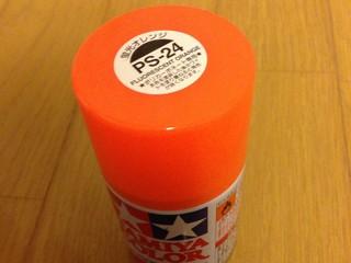 PS-24 蛍光オレンジ