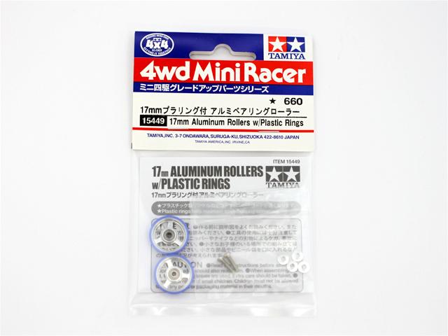 17mmプラリング付 アルミベアリングローラー