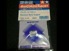 Aluminum motor support
