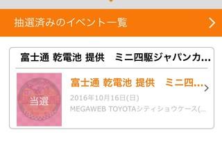 JC東京EX 当選!?