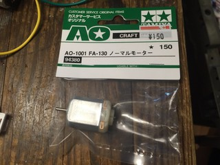 Stock Motor AO-1001 FA-130