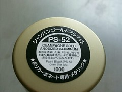 シャンパンゴールドアルマイト