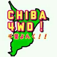 chiba 4WD!!
