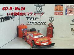 4D-R No.14 レオ君のMcQueenだよ♪