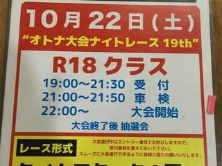 10/22  万代鈴鹿  ナイトレース