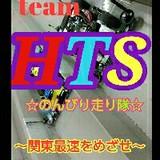 team HTS ~関東最速をめざせ~