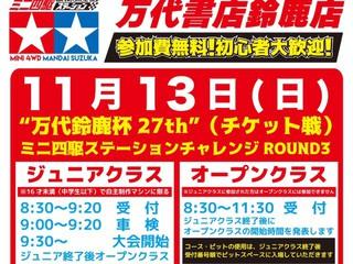 第27回 万代鈴鹿ミニ四駆大会(レース内容変更有り)