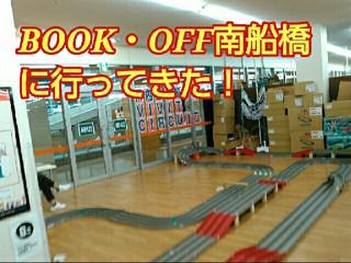 BOOK・OFF南船橋
