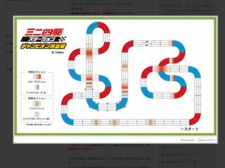 2016/11/19ステーションチャンピオン決定戦コース