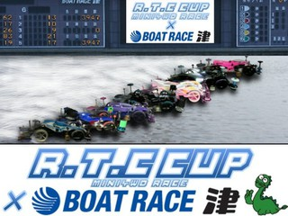 R.T.C CUP×BOATRACE TSU