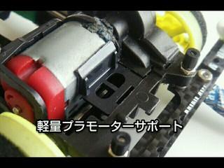 軽量プラモーターサポート