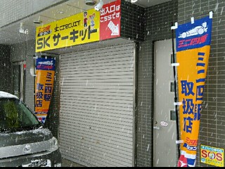 skサーキット