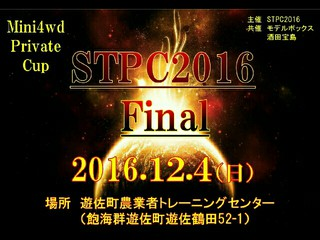 STPC 2016 Final(*゚▽゚)ノ