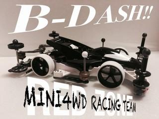 B-DASH( ´Д`)y━・~~