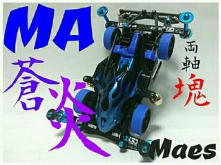 MA蒼炎(ブルー)