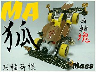MA狐(お稲荷様)極小径