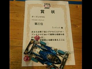 シグナルCUP3位!