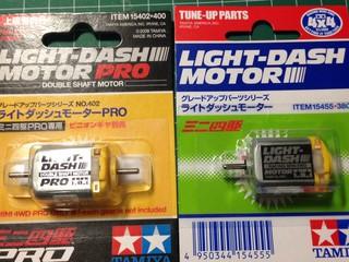 ライトダッシュモーター