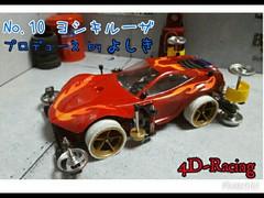 4D-Racing No.10 ヨシキルーザ