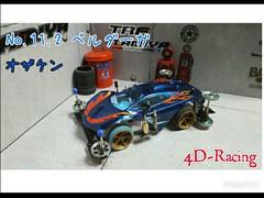 4D-Racing No.11.2 オザケン ベルダーガ