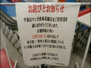 マンガ倉庫高槻ミニ四駆コース 今年で終了