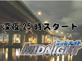 ミッドナイトレース! 深夜25時スタート!