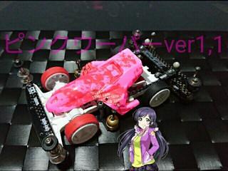 ピンクルーパーver-,-🔃メンテナンス中🔧