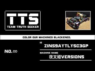 TTS final member 😈