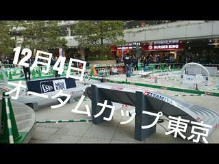 オータムカップ東京~