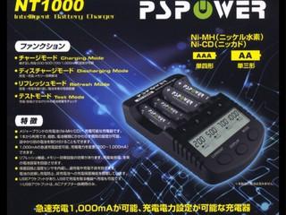 NT1000 充電器