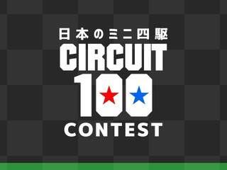 日本のミニ四駆サーキット100