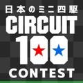 日本のミニ四駆サーキット100 運営事務局