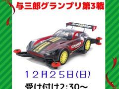与三郎グランプリ第3戦