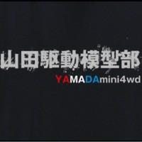 山田駆動模型部