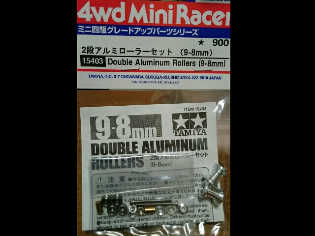 2段アルミローラーセット(9-8mm)