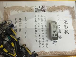 目標だった優勝が出来ましたo(^▽^)oありがとうございます‼️