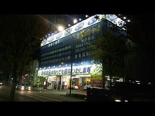 お宝町田にて。