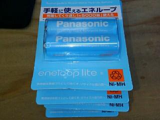 enelooplite   5セット2000円!安い