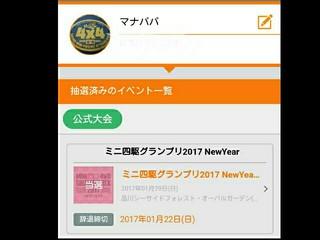 1月29日 New Year 東京大会 当選✨
